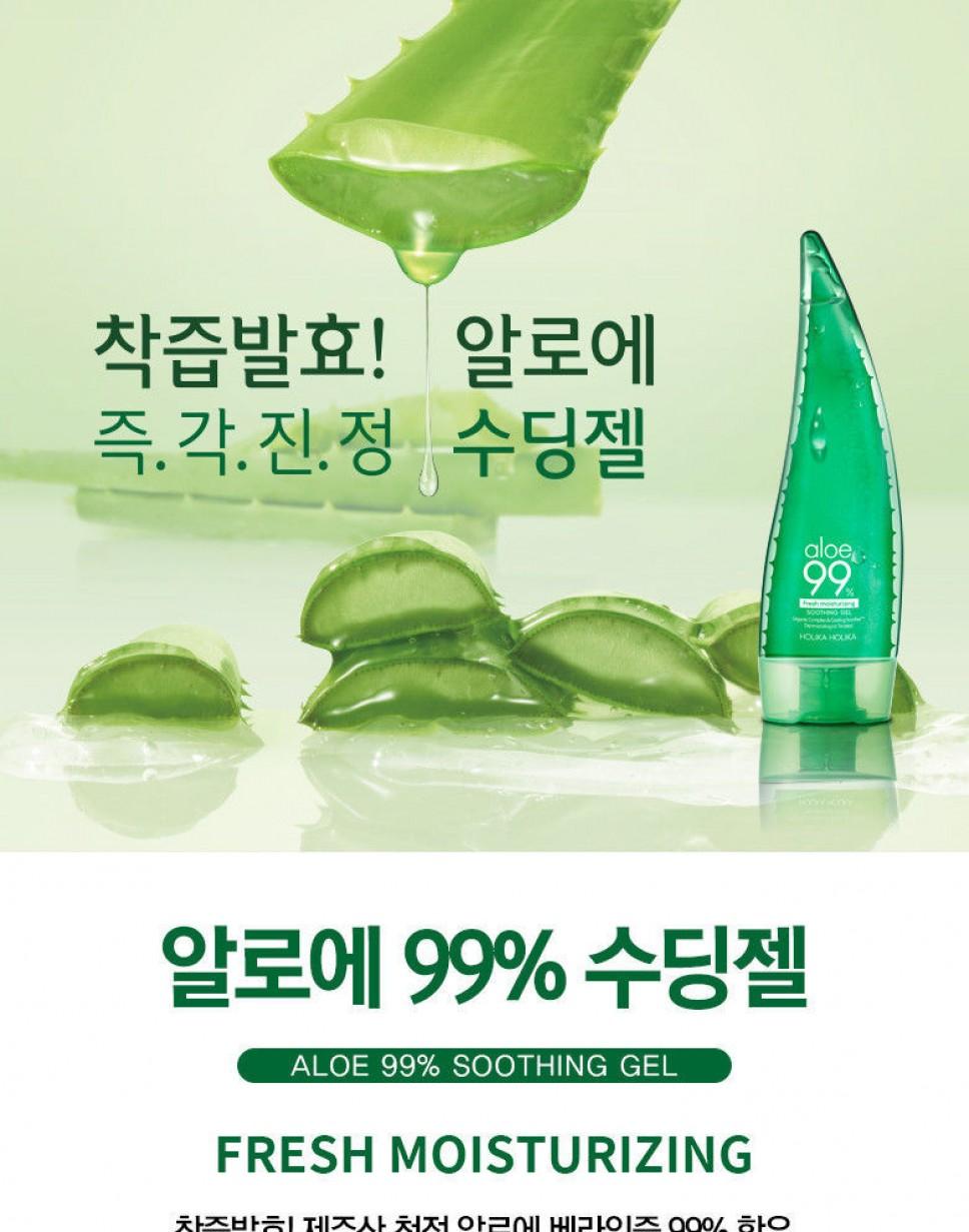 Aloe 99% Soothing Gel by holika holika #5