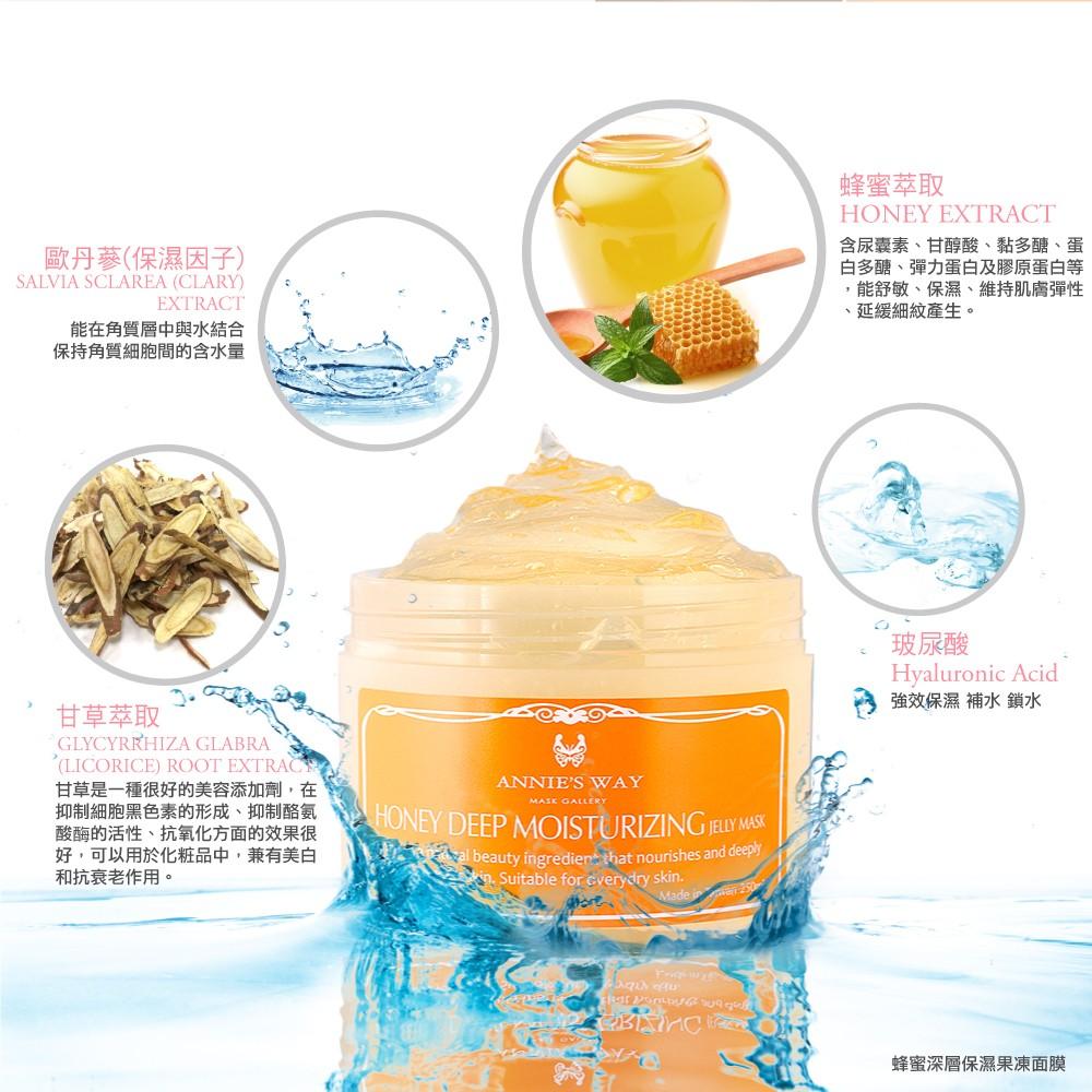 ANNIE'S WAY - Masque Gelée Hydratant Profond au Miel
