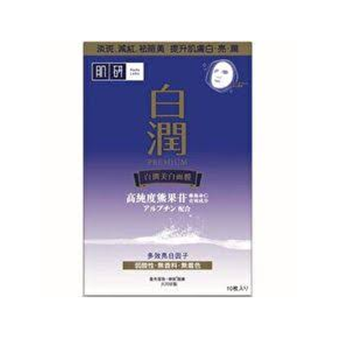 Mentholatum - HadaLabo Shiro-jyun Face Mask