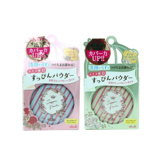 club - Yuagari Makeup Powder
