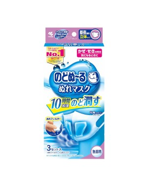 Kobayashi - Throat Moisturizing Wet mask - 3pcs - Scentless