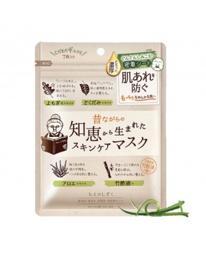 Naris Up - Herbal Whitening and Moisturizing Mask - 7 pcs