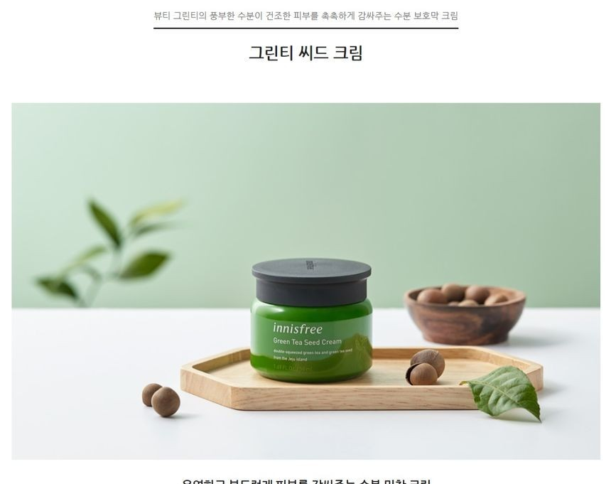 innisfree - Green Tea Seed Cream