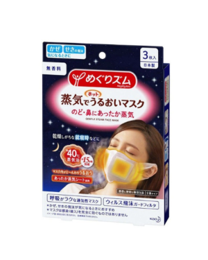 Kao - Gentle Steam Face Mask No fragrance - 3 pcs